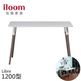【iloom 怡倫家居】Libre 1200型基本型書桌(餐桌 洽談桌 多功能E0無毒桌)