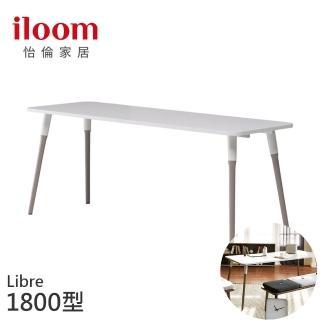 【iloom 怡倫家居】Libre 1800型基本型書桌(餐桌 洽談桌 多功能E0無毒桌)