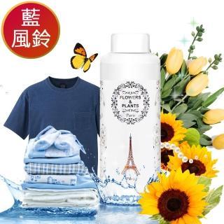 【愛戀花草】藍風鈴-洗衣除臭香氛精油(250ML)
