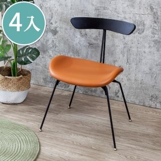 【BODEN】奧瑪工業風皮革餐椅/橘色造型椅/單椅(四入組合)/