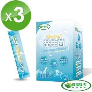 優菲爾AB+益生菌 30包/盒 x3入組(共生發酵 優質三益組合)