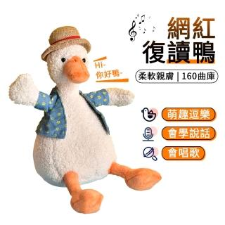 【ANTIAN】USB充電式網紅復讀鴨 兒童公仔 鴨子錄音玩具 學人講話 萌趣音樂鴨(160首音樂)