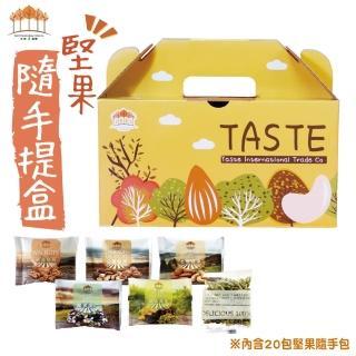 【五桔國際】堅果隨手包手提禮盒 20入(三種組合任選)/盒(綜合堅果綜合果乾)