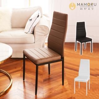 【MAMORU】經典爆款皮革休閒餐椅(共三色/辦公椅/休閒椅/化妝椅/工作椅/書桌椅)/