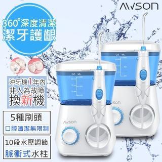 【日本AWSON歐森】全家健康SPA沖牙機/洗牙機AW-2200/7噴頭家庭用(二入組)