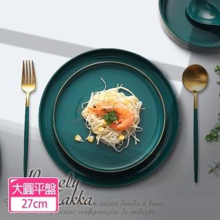 【Homely Zakka】北歐輕奢風祖母綠金邊陶瓷餐具_大圓平盤