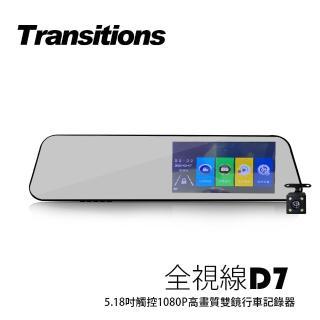 【全視線】D7 5吋觸控1080P高畫質前後雙錄後視鏡行車記錄器