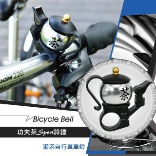 【金德恩】鋁合金功夫茶鈴噹/運動/迷你/車鈴/單車/腳踏車/自行車(出清.SALE)