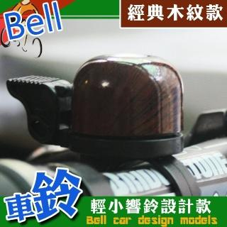 【金德恩】經典木紋車鈴/迷你/車鈴/單車/腳踏車/自行車(出清.SALE)