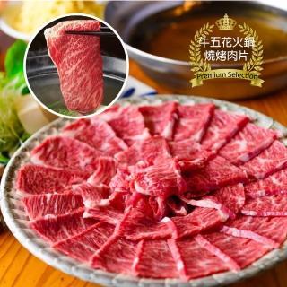 【漢克嚴選】美國頂級choice牛五花火鍋肉片家庭號_3盒組(500g/盒 《共3盒》)