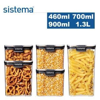【SISTEMA】紐西蘭進口扣式密封保鮮盒五件組(460ml+700mlx2+920ml+1.3L)
