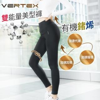VERTEX有機鍺烯雙能量循環長壽褲1+1