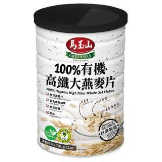 【馬玉山】有機100%高纖大燕麥片750g