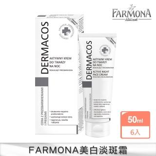 【FARMONA】淡斑亮顏-Dermacos專科美白高效淡斑霜6入(歐洲美白教母推薦)