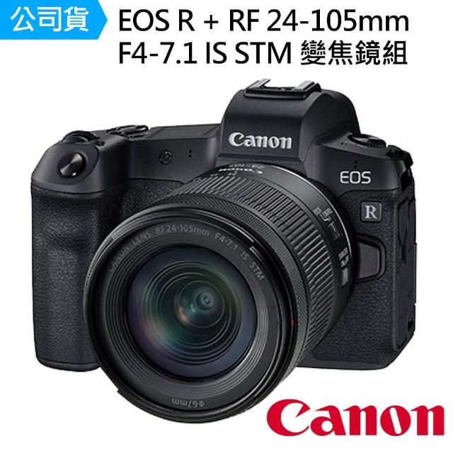 【Canon】EOS R + RF 24-105mm F4-7.1 IS STM 變焦鏡組--公司貨