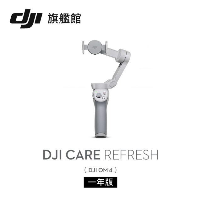 【DJI】OSMO MOBILE 4 Care Refresh 隨心換(聯強國際貨)