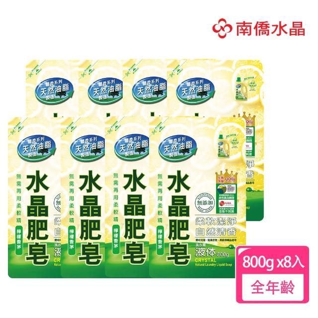 【南僑】水晶肥皂洗衣液體皂馨香系列補充包800g*8包/箱/
