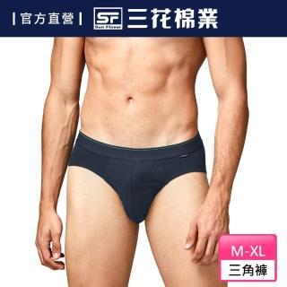 【SunFlower 三花】彈性三角褲.男內褲(深藍 / 新品上市)