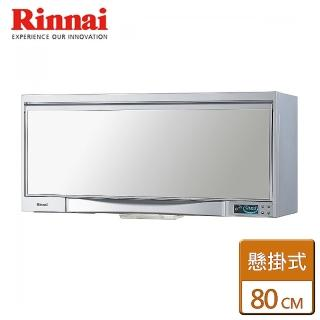 【林內】懸掛式烘碗機液晶顯示 - 80公分(RKD-182SLY)