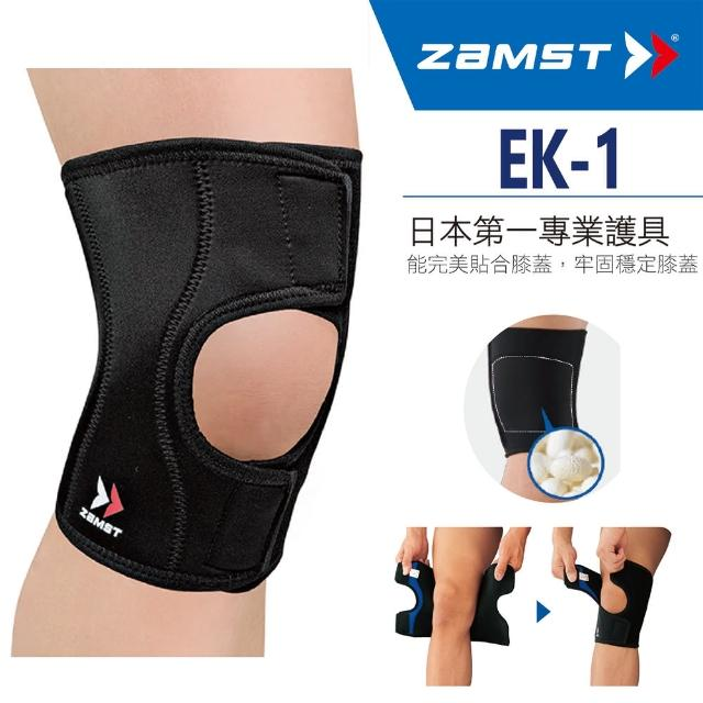 【ZAMST】EK-1(輕盈膝護具)/