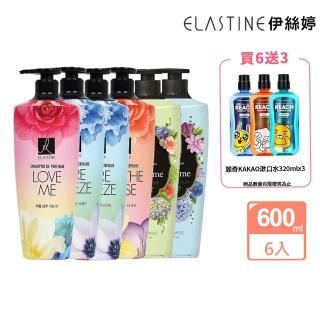 【ELASTINE】超人氣香水洗髮精囤貨6件組600ml*6(贈洗衣紙20入+喜馬拉雅牙膏100GX3)