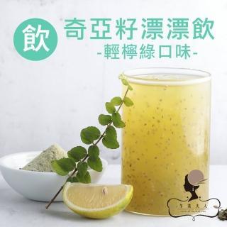 【午茶夫人】奇亞籽漂漂飲-輕檸綠口味7入/盒(極纖順暢 增加飽足)