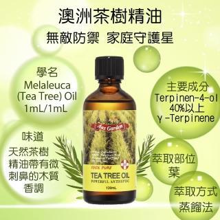 【Ausgarden 澳維花園】即期品 澳洲茶樹精油100ml(全面深層抗菌淨化 舒緩不適)