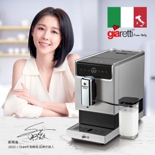 【義大利 Giaretti】Barista C3全自動義式咖啡機(GI-8530)