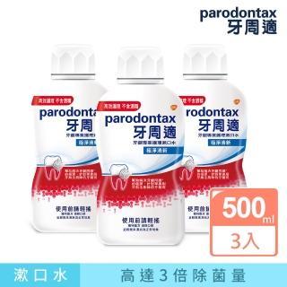 【牙周適】牙齦專業護理漱口水 極淨清新(500ml*3入)