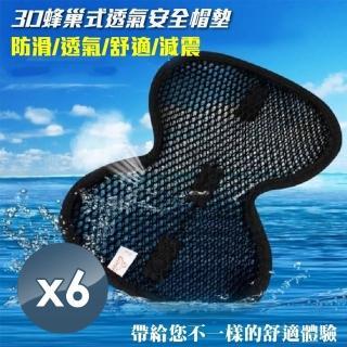 【小魚嚴選】3D蜂巢式透氣安全帽墊*6頂(#安全帽墊#透氣)