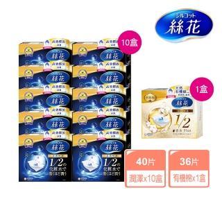 【絲花】濕敷豪華囤貨組(潤澤化妝棉10盒+潤澤有機化妝棉1盒/箱)