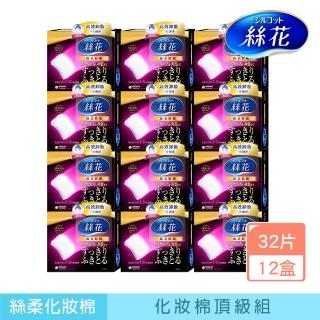 【絲花】絲柔化妝棉頂級組(絲柔化妝棉12盒/每盒32片)