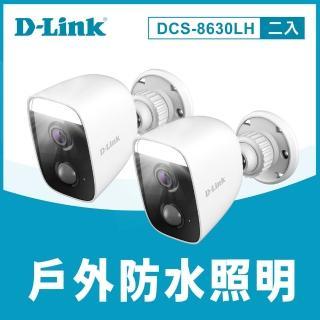 (2入組)【D-Link】友訊★DCS-8630LH 1080P彩色夜視 IP65防水戶外WiFi監控網路攝影機/IP CAM/監視器/視訊監