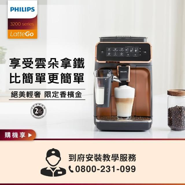 【4/23-5/12飛利浦超品週★滿額登記送豪禮】全自動義式咖啡機