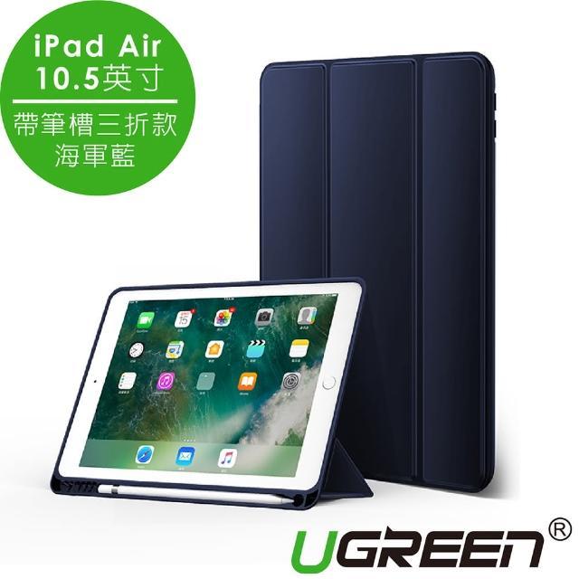 【綠聯】iPad
