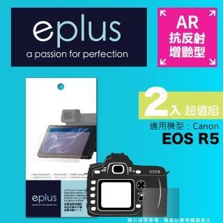 【eplus】光學增艷型保護貼2入 EOS R5
