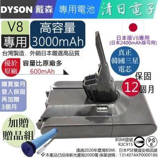 【清日電子】Dyson 戴森 日本版 V8 SV10 3000mAh 吸塵器專用真台灣製造電池 Absolute Animal(內附好禮)