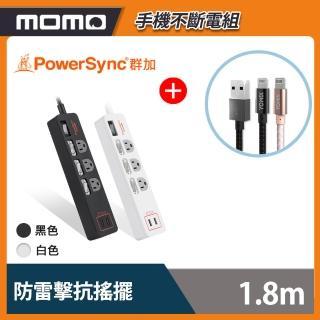 手機不斷電組★【群加】4開3插USB延長線+快充防彈APPLE線/