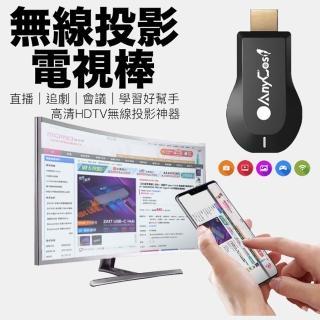 【AnyCast】第六代 無線投影電視棒 HDMI 全高清輸出 手機無線連電視 手機連電視 手機無線投影(蘋果 三星)