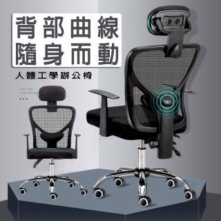 【Z.O.E】超經典透氣網椅/電腦椅
