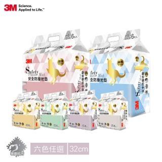 【3M】新升級兒童安全防撞地墊32cm-6片(6色任選)/