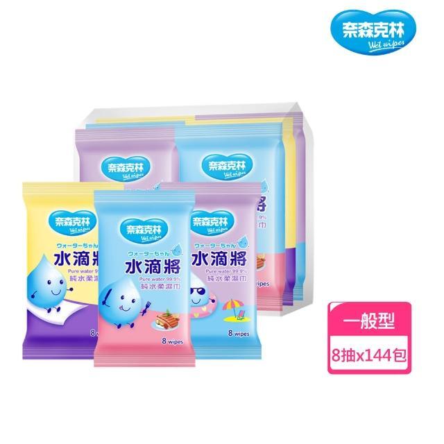 【奈森克林】水滴將純水柔濕巾8抽6包一組(24組/箱;共144包)/