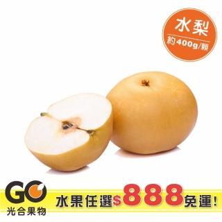 【光合果物】蔬果任選888免運-水梨(約400g/顆)