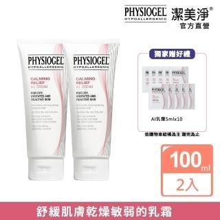 【PHYSIOGEL 潔美淨】層脂質舒敏AI乳霜(100ml*2)