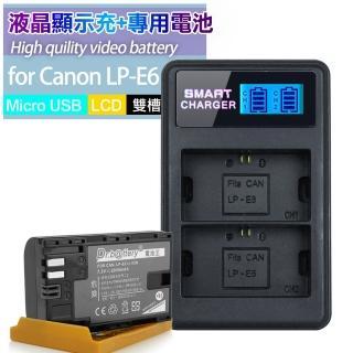 Dr.battery for Canon LP-E6 鋰電池+YHO 液晶雙槽充電器 Micro輸入 行動電源也能充