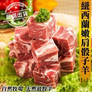 【海肉管家】紐西蘭嫩肩骰子羊肉(2包_200g/包)/