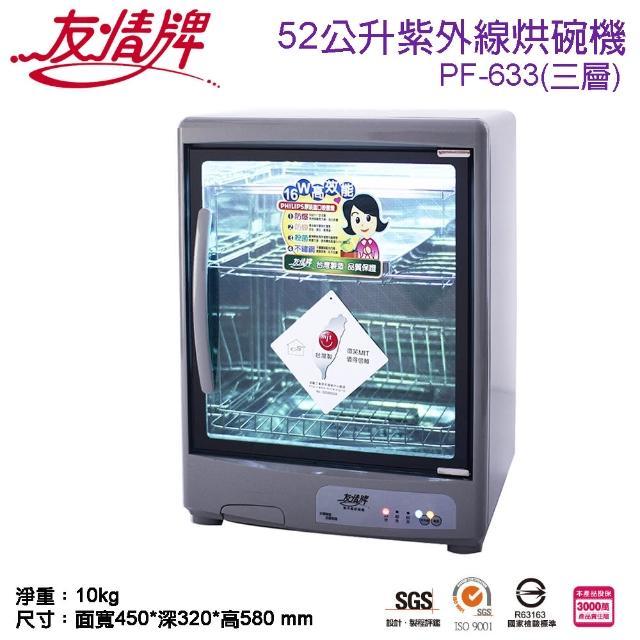 【友情牌】52公升三層紫外線烘碗機PF-633/