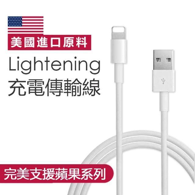 【聆翔】iPhone充電線傳輸線(Lightning