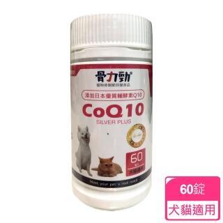 【骨力勁】SILVER plus CoQ10膠原蛋白