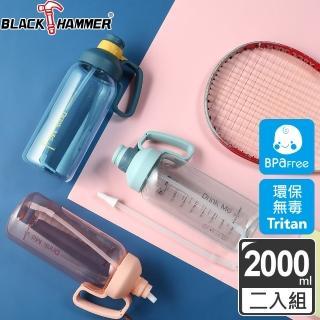 【BLACK HAMMER】Tritan超大容量運動瓶2000ML(買一送一)